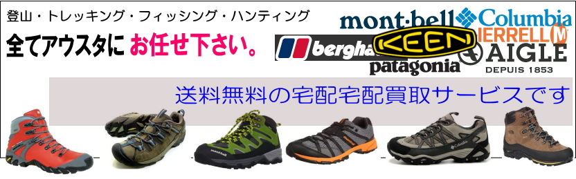 登山靴買取