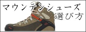 登山靴選び方
