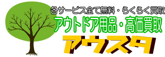 【アウスタ】アウトドア 買取の料金掲載中!