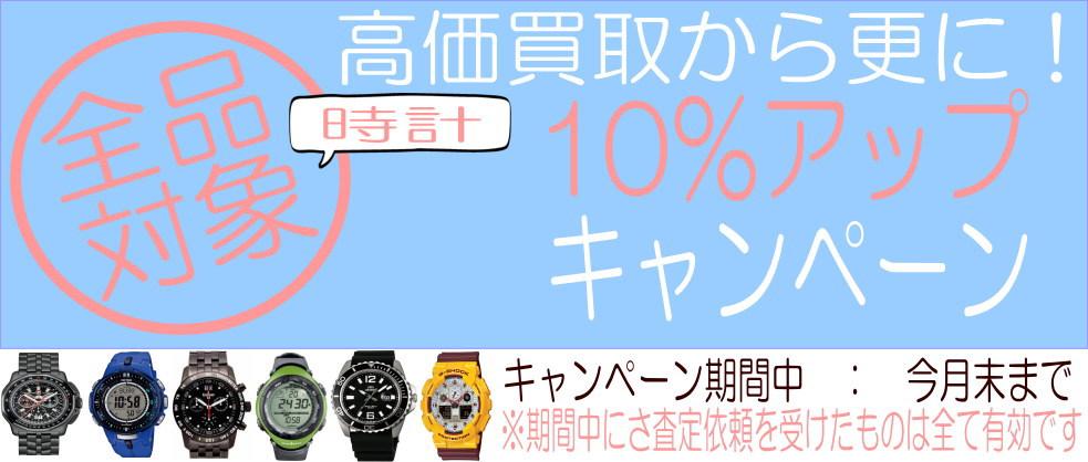 時計買取価格10%アップ