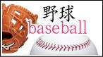 野球用品買取リスト