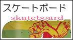 スケートボード買取リスト