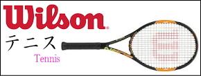 ウイルソンテニスリスト