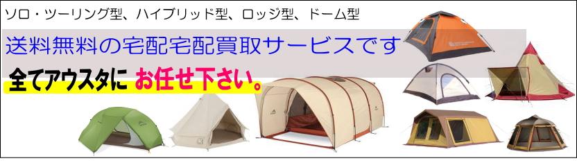 テント買取