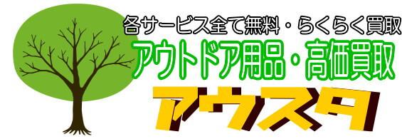 【アウスタ】アウトドア 買取の料金掲載中!!