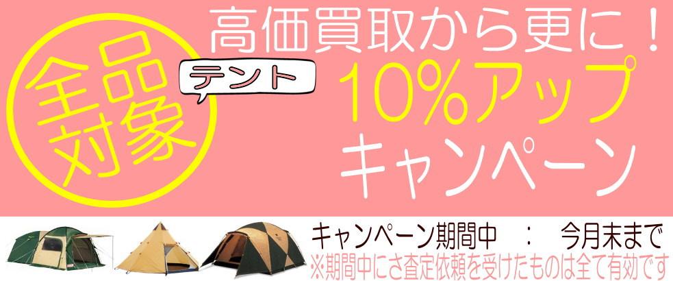 テント買取価格10%アップ
