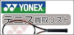 テニスラケット買取リスト