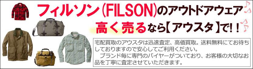 フィルソン買取価格