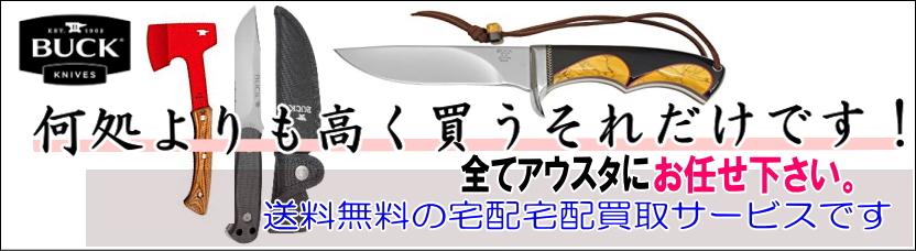 バックナイフ買取